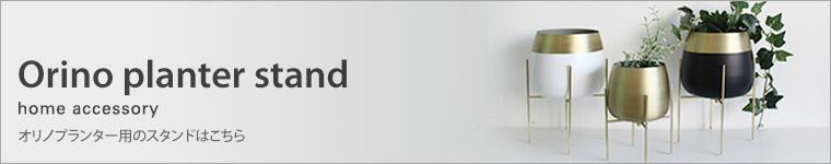 オリノ専用スタンドのページはこちら
